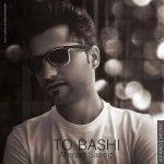 آهنگ جدید احمد سعیدی نام تو باشی