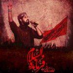دانلود آهنگ جدید حامد زمانی بنام فرمانده السلام