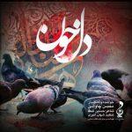 دانلود آهنگ جدید محسن چاوشی بنام دل خون