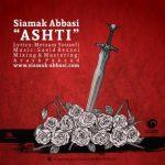 دانلود آهنگ جدید سیامک عباسی بنام آشتی